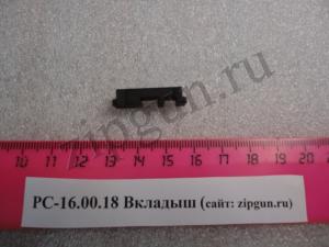 РС-16 Вкладыш (3)