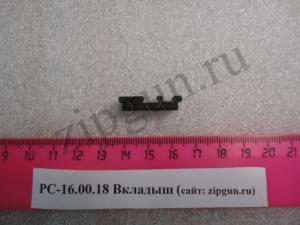 РС-16 Вкладыш (5)