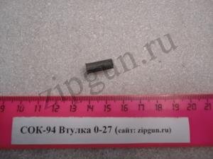 СОК-94 Втулка 0-27 (1)