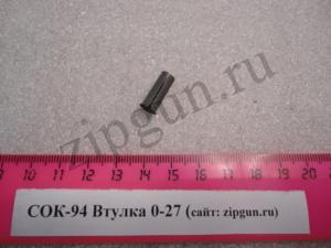 СОК-94 Втулка 0-27 (2)