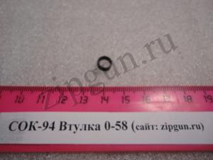 СОК-94 Втулка 0-58 (3)