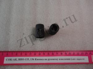 СОК-АК ВПО-133,136 Кнопка на ручку взведения (2)