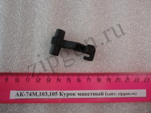 АК-74М,103,105 Курок макетный (1)