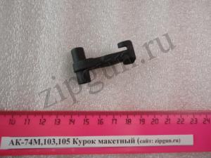 АК-74М,103,105 Курок макетный (2)