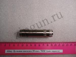 Altay Дульная насадка 20 кал. 70IC (1)