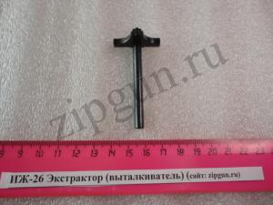ИЖ-26 Экстрактор (выталкиватель) (4)