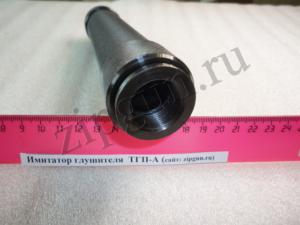 Имитатор глушителя ТГП-А (3)