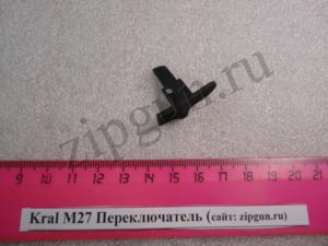 Kral M27 Переключатель (2)