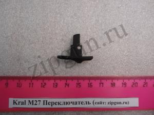 Kral M27 Переключатель (3)