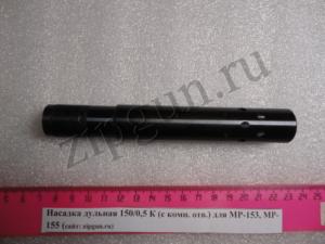МР-153 150-0,5К