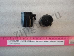 МР-153 Гайка магазина нового образца черная (1)