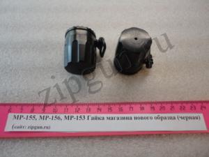 МР-153 Гайка магазина нового образца черная (2)