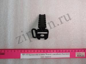 МР-153 Кронштейн планка Виавер с антабкой (5)