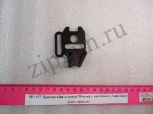 МР-153 Кронштейн планка Виавер с антабкой (6)