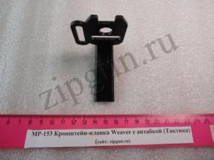 МР-153 Кронштейн планка Виавер с антабкой (7)