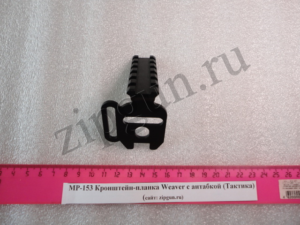 МР-153 Кронштейн планка Виавер с антабкой (8)