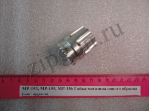 МР-153,155,156 Гайка магазина нового образца (1)