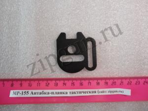 МР-155 Антабка-планка тактическая (1)