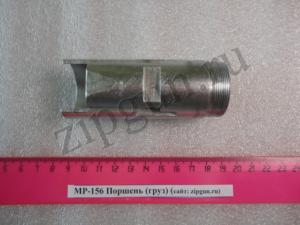 МР-156 Поршень (груз) (2)