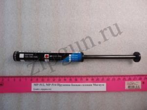 МР-512 Пружина газовая Магнум