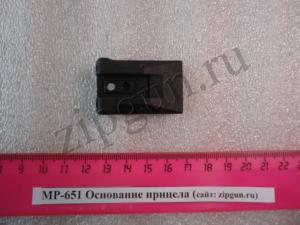 МР-651 Основание прицела (2)