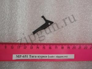 МР-651 Тяга курка (2)