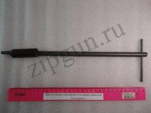 МЦ 21-12 Ключ для установки приклада (1)