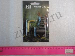 Мушка высокая С-12 (1)