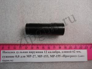 Насадка дульная наружная 12 калибра, длиной 62 мм, сужение 0,0 для МР-27, МР-153, МР-155 «Прогресс» (2)