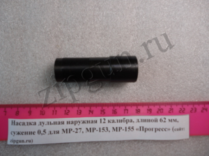 Насадка дульная наружная 12 калибра, длиной 62 мм, сужение 0,5 для МР-27, МР-153, МР-155 «Прогресс» (1)