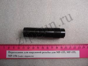 Переходник для наружной резьбы для МР-153, МР-155, МР-156 (2)