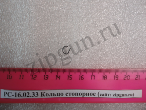 РС-16,02,33 Кольцо стопорное (2)