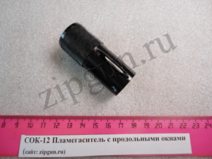 СОК-12 Пламегаситель с продольными окнами (2)