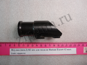 Втулка (исп.2) 82 мм для модели Hatsan Escort 12 кал (1)