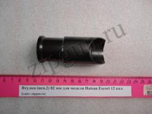 Втулка (исп.2) 82 мм для модели Hatsan Escort 12 кал (4)