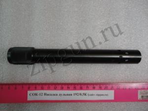 СОК-12 192-0,5К (2)