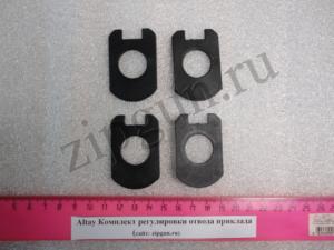 Altay Комплект для регулировки отвода приклада (1)