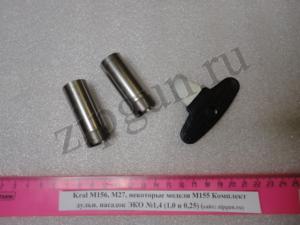 Комплект дульн. насадок Kral М155 ЭКО №1,4 (1,0-0,25) (3)