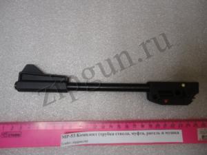 МР-53 Комплект (муфта, трубка) (4)