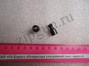 МР-654 Корпус обтюратора усиленный (1)
