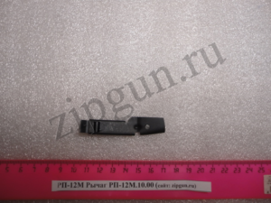 РП-12М Рычаг (1)