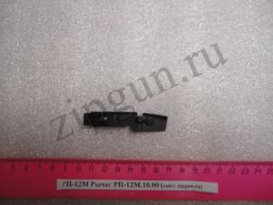 РП-12М Рычаг (4)