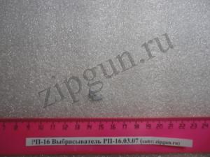 РП-16 ыбрасыватель (3)