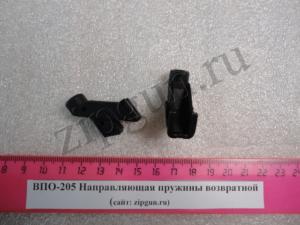 ВПО-205 Направляющая пружины возвратной (2)