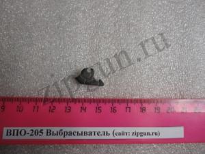 ВПО-205 Выбрасыватель (1)