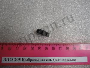 ВПО-205 Выбрасыватель (2)