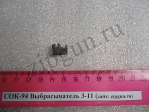 Выбрасыватель СОК-94 (1)