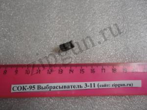 Выбрасыватель СОК-95 (2)