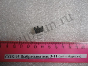 Выбрасыватель СОК-95 (3)