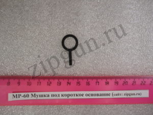 МР-60 Мушка под короткое основание (2)